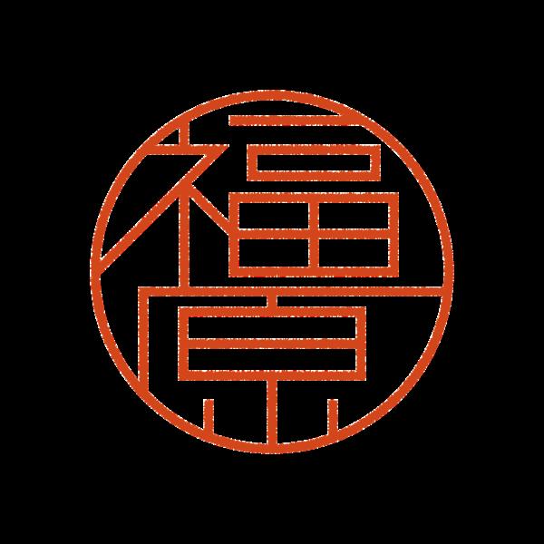 福原さんのデザインはんこ、印鑑作成・販売のエシルス