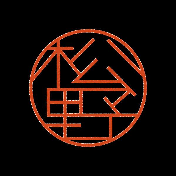 松野さんのデザインはんこ、印鑑作成・販売のエシルス