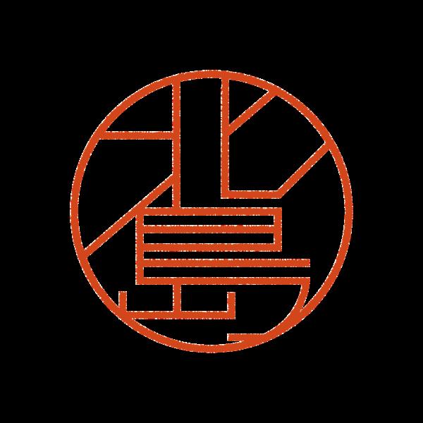 北島さんのデザインはんこ、印鑑作成・販売のエシルス