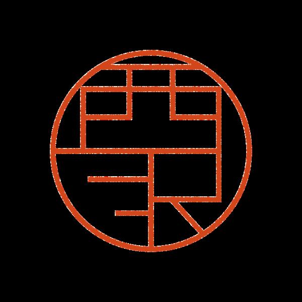 西沢さんのデザインはんこ、印鑑作成・販売のエシルス