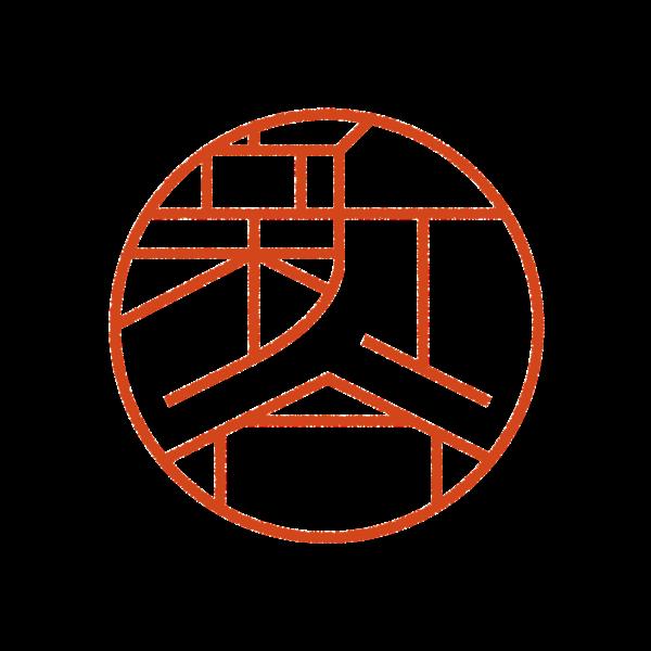 新谷さんのはんこ・印鑑