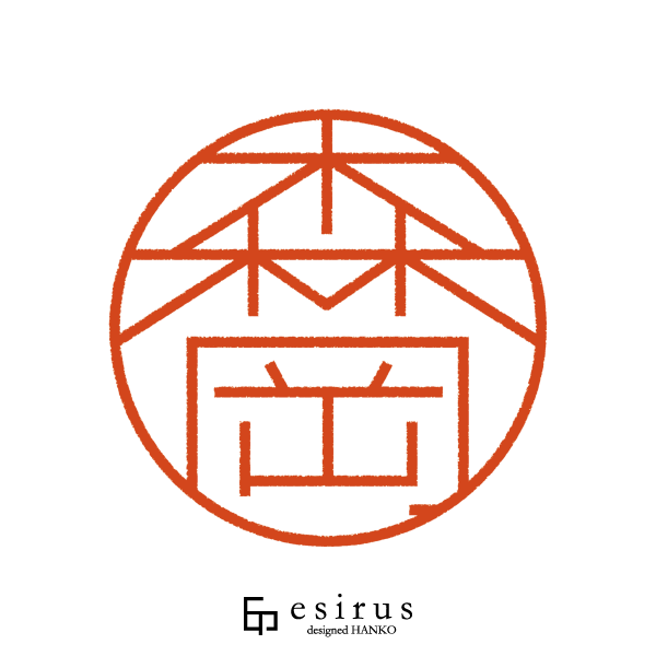 森岡さんのデザインはんこ、印鑑作成・販売のエシルス