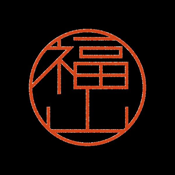 福山さんのデザインはんこ、印鑑作成・販売のエシルス