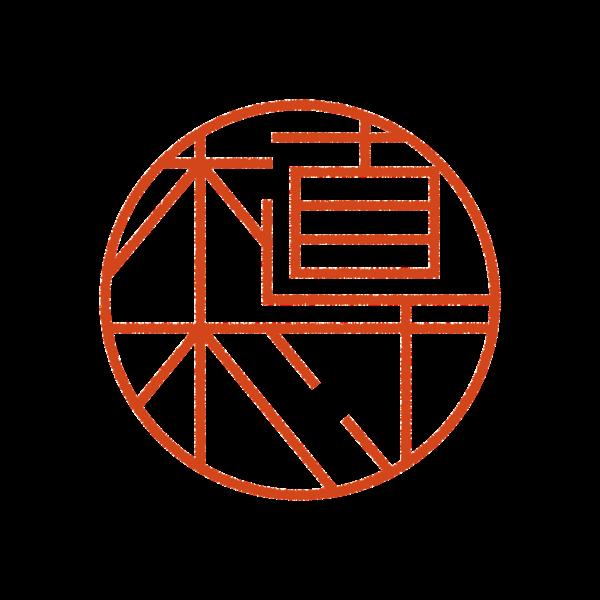 植村さんのデザインはんこ、印鑑作成・販売のエシルス