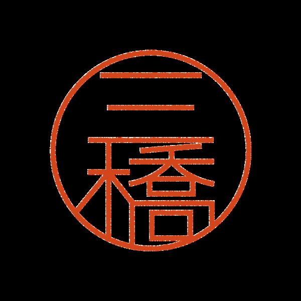 三橋さんのはんこ・印鑑