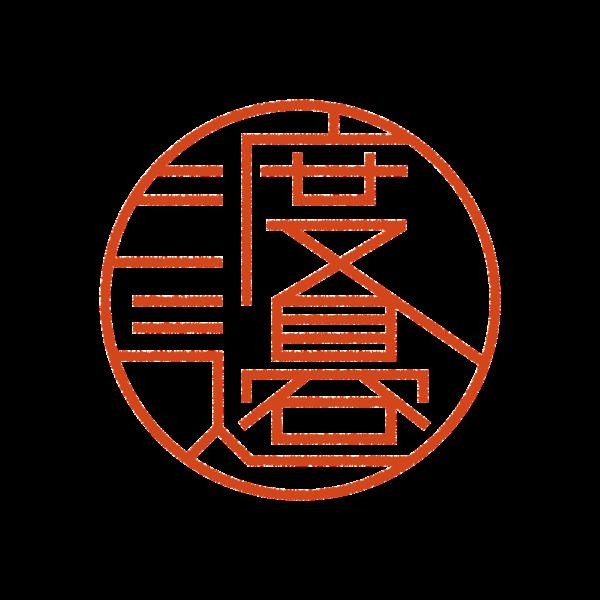 渡邉さんのはんこ・ハンコ・印鑑