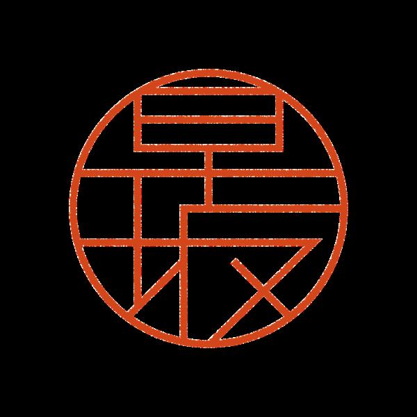 早坂さんのデザインはんこ、印鑑作成・販売のエシルス