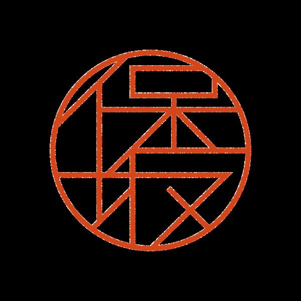 保坂さんのデザインはんこ、印鑑作成・販売のエシルス