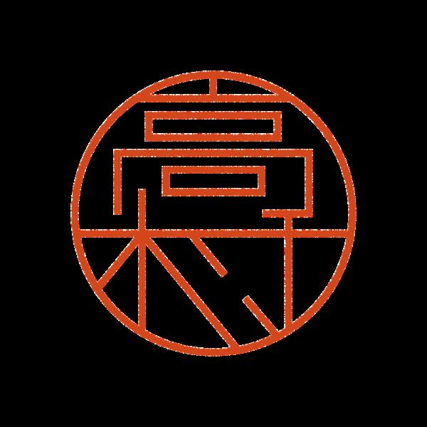 高村さんのデザインはんこ、印鑑作成・販売のエシルス