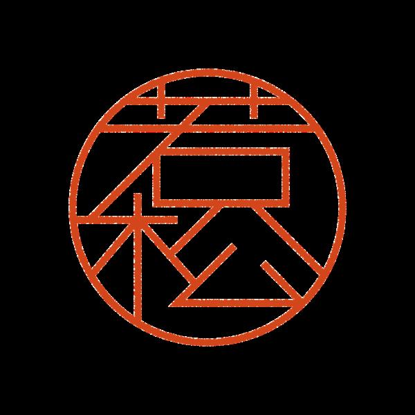 若松さんのデザインはんこ、印鑑作成・販売のエシルス