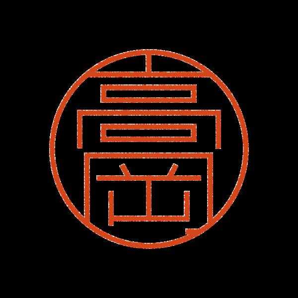 高岡さんのデザインはんこ、印鑑作成・販売のエシルス