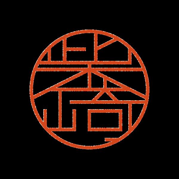 柴崎さんのデザインはんこ、印鑑作成・販売のエシルス