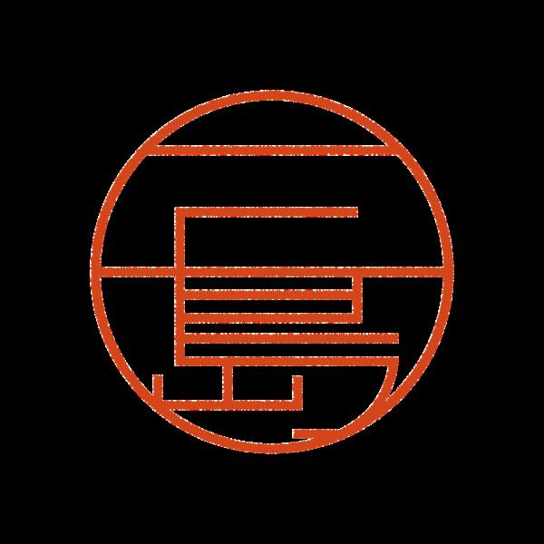 三島さんのデザインはんこ、印鑑作成・販売のエシルス