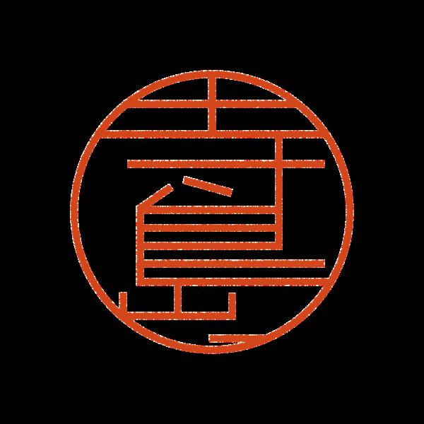 寺島 はんこ、印鑑作成・販売のエシルス