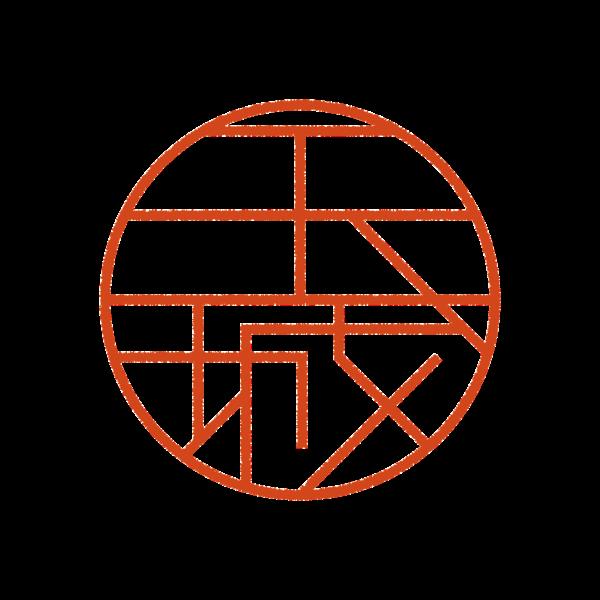玉城さんのデザインはんこ、印鑑作成・販売のエシルス