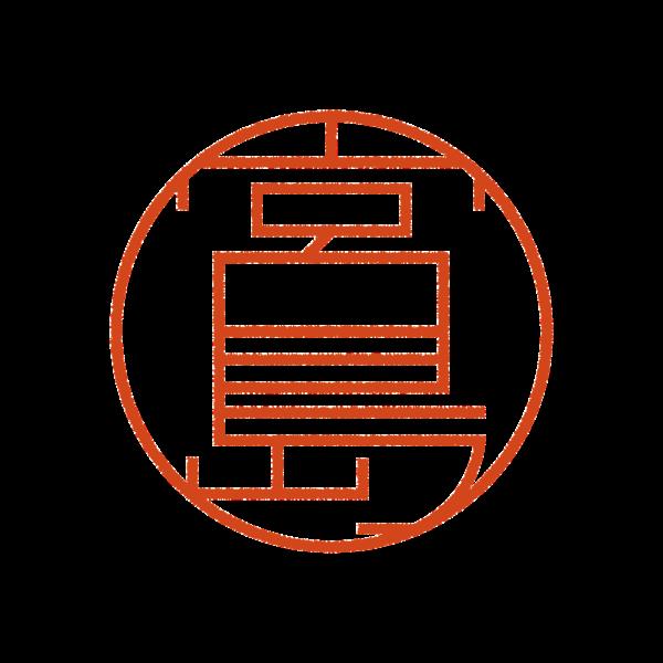 宮島さんのデザインはんこ、印鑑作成・販売のエシルス