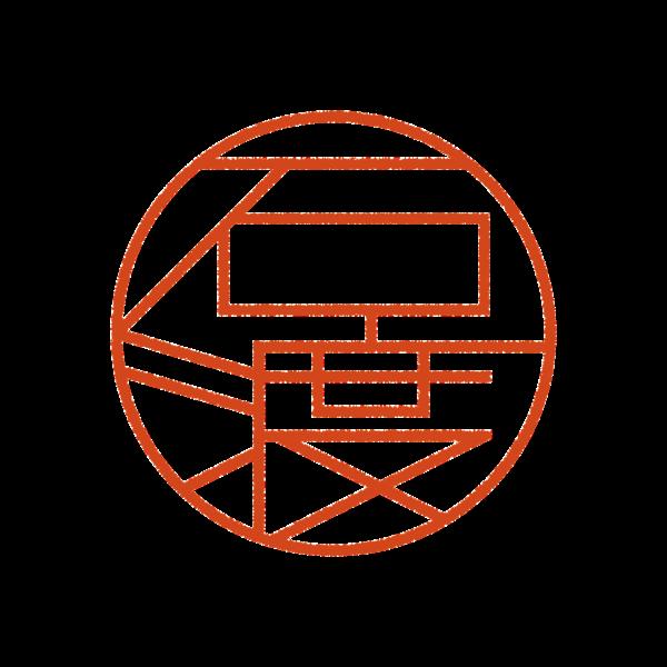 石渡さんのデザインはんこ、印鑑作成・販売のエシルス