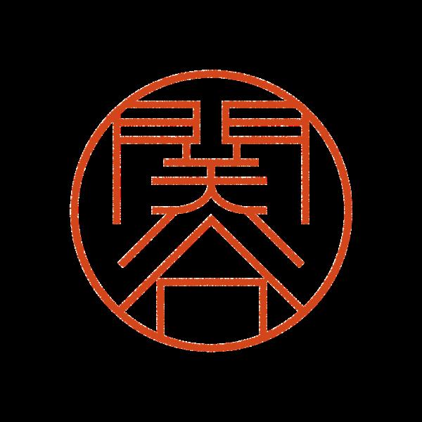 関谷さんのはんこ・印鑑
