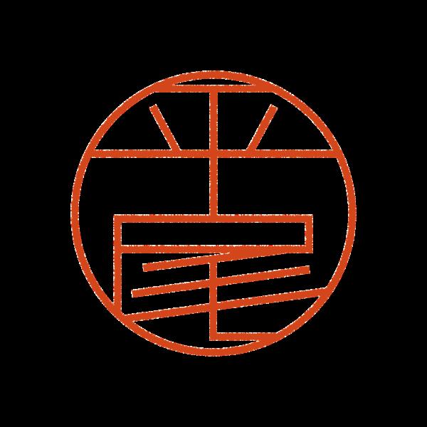 平尾さんのデザインはんこ、印鑑作成・販売のエシルス