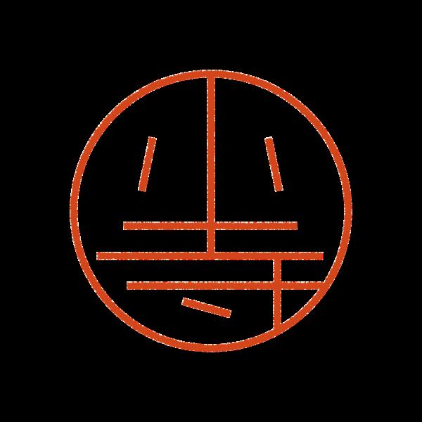 小寺さんのデザインはんこ、印鑑作成・販売のエシルス