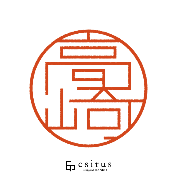 高崎さんのデザインはんこ、印鑑作成・販売のエシルス