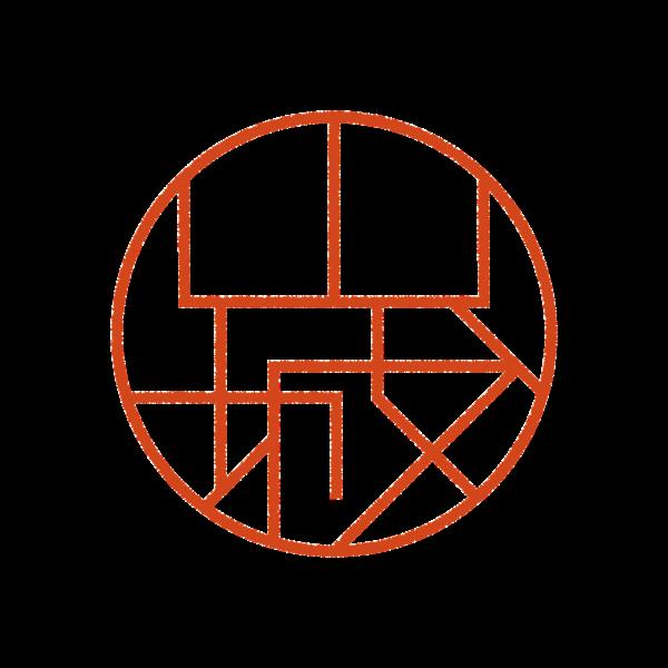 山城さんのデザインはんこ、印鑑作成・販売のエシルス