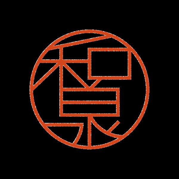 和泉さんのデザインはんこ、印鑑作成・販売のエシルス