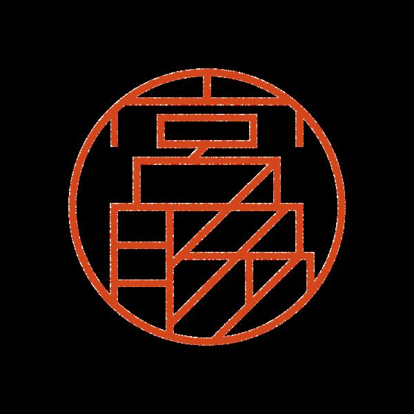 宮脇さんのデザインはんこ、印鑑作成・販売のエシルス
