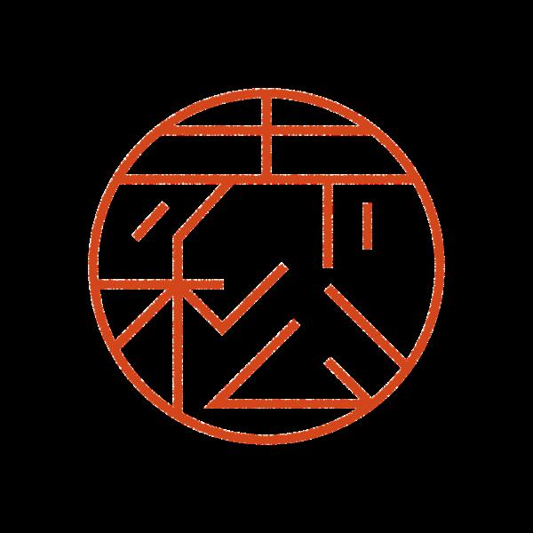 赤松さんのデザインはんこ、印鑑作成・販売のエシルス