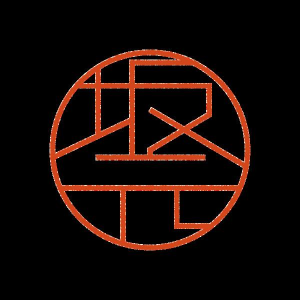 坂元さんのデザインはんこ、印鑑作成・販売のエシルス