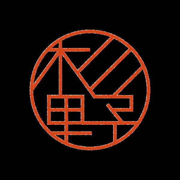 杉野さんのデザインはんこ、印鑑作成・販売のエシルス