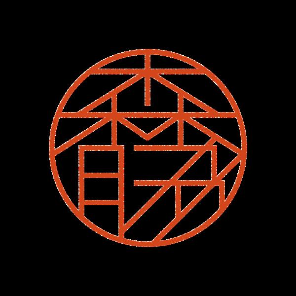 森脇さんのデザインはんこ、印鑑作成・販売のエシルス