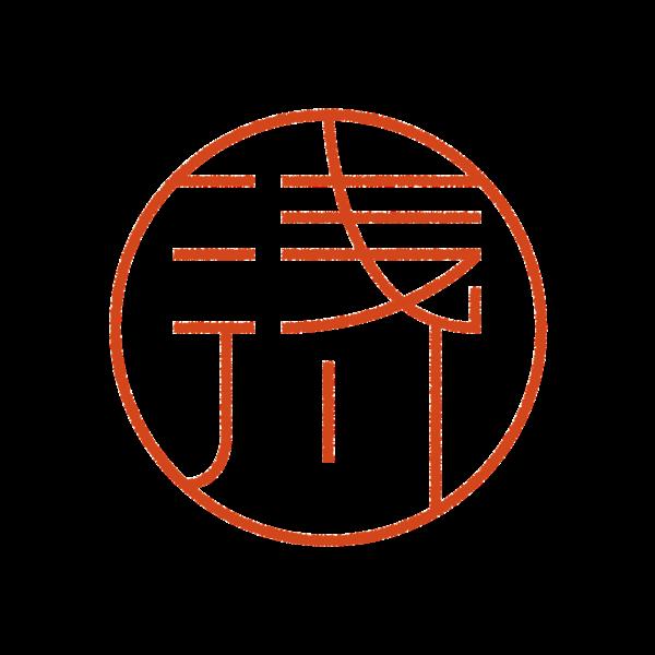 浅川さんのはんこ・印鑑