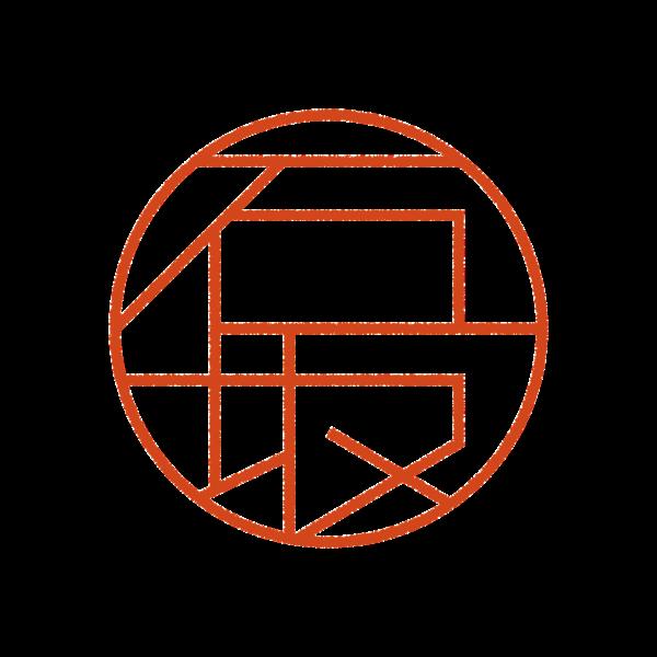 石坂さんのデザインはんこ、印鑑作成・販売のエシルス