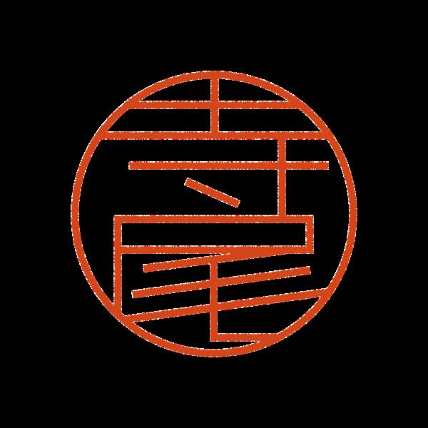 寺尾さんのデザインはんこ、印鑑作成・販売のエシルス