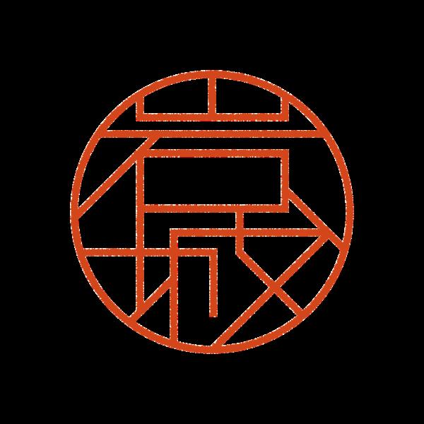 岩城さんのデザインはんこ、印鑑作成・販売のエシルス