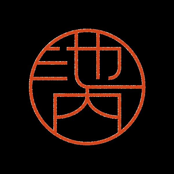 池内さんのはんこ・ハンコ・印鑑