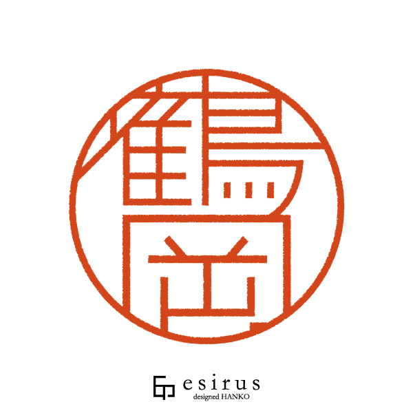 鶴岡さんのはんこ・ハンコ・印鑑