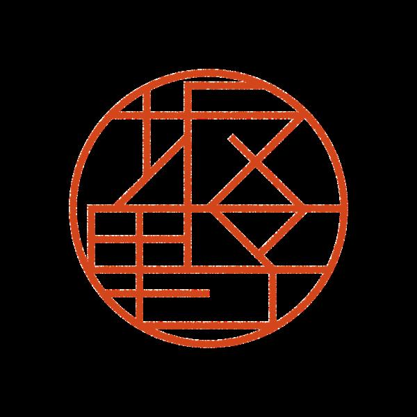 坂野さんのデザインはんこ、印鑑作成・販売のエシルス