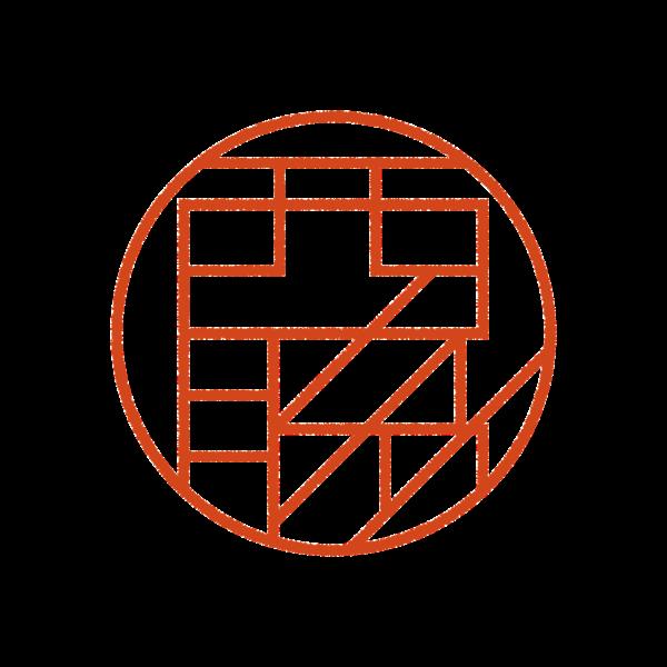 西脇さんのデザインはんこ、印鑑作成・販売のエシルス