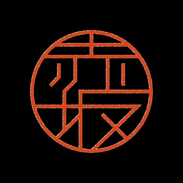 赤坂さんのデザインはんこ、印鑑作成・販売のエシルス