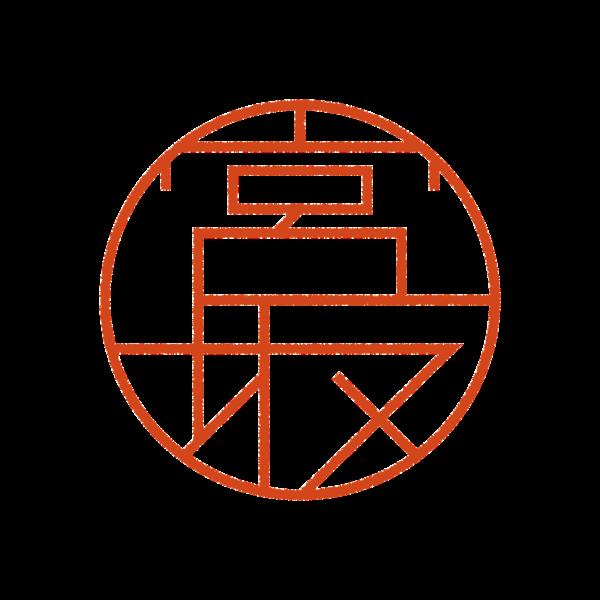 宮坂さんのデザインはんこ、印鑑作成・販売のエシルス