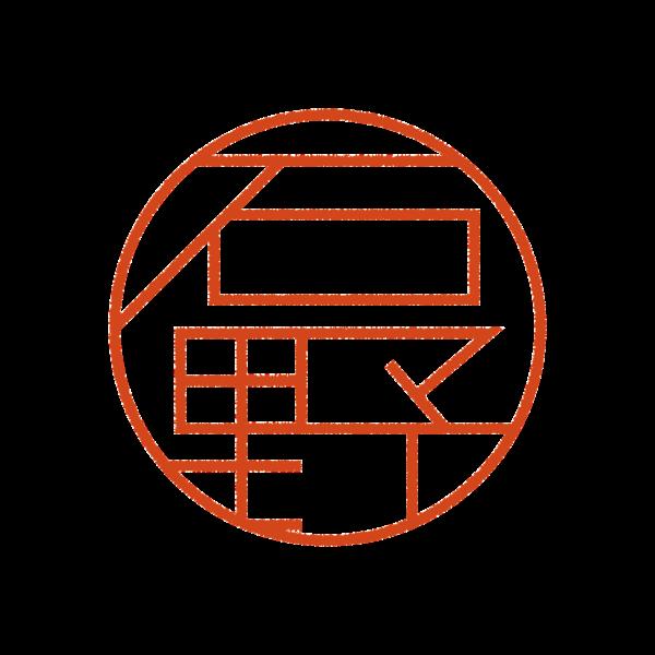 石野さんのデザインはんこ、印鑑作成・販売のエシルス