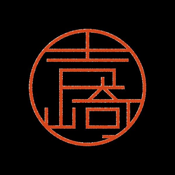 吉崎さんのはんこ・ハンコ・印鑑