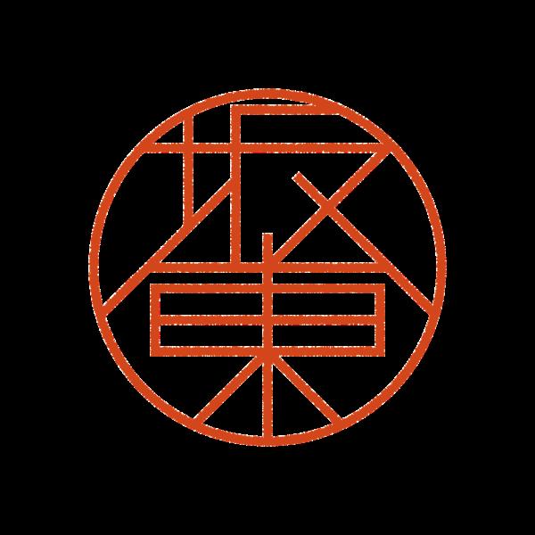 坂東さんのデザインはんこ、印鑑作成・販売のエシルス