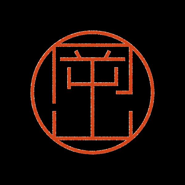 岡山さんのデザインはんこ、印鑑作成・販売のエシルス