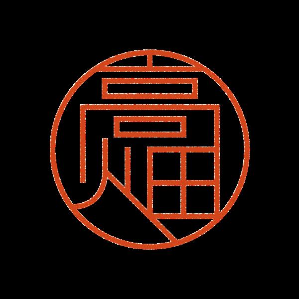 高畑さんのはんこ・印鑑