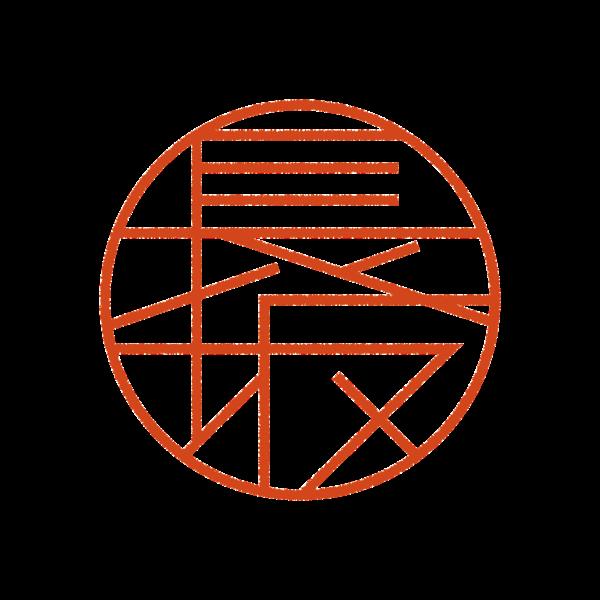 長坂さんのデザインはんこ、印鑑作成・販売のエシルス