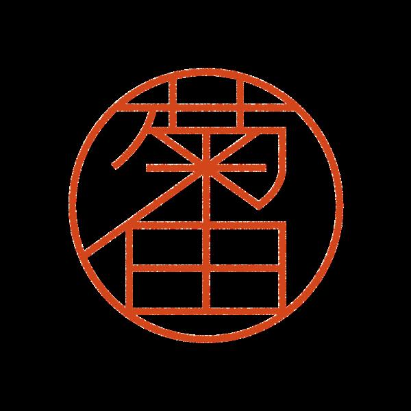 菊田さんのはんこ・ハンコ・印鑑