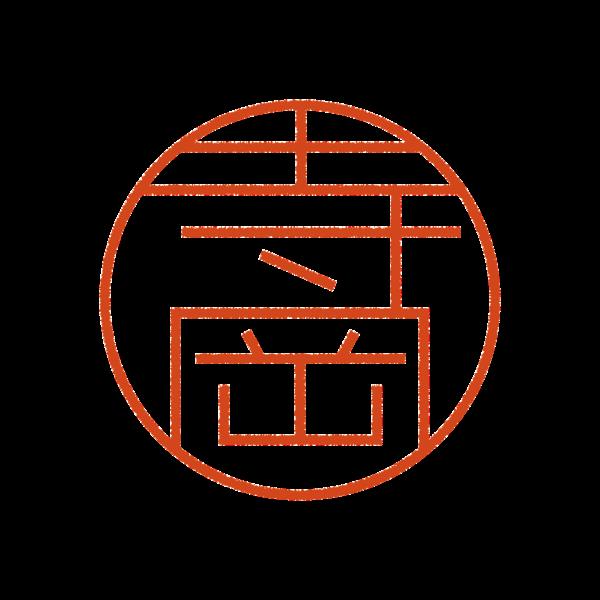 寺岡さんのデザインはんこ、印鑑作成・販売のエシルス